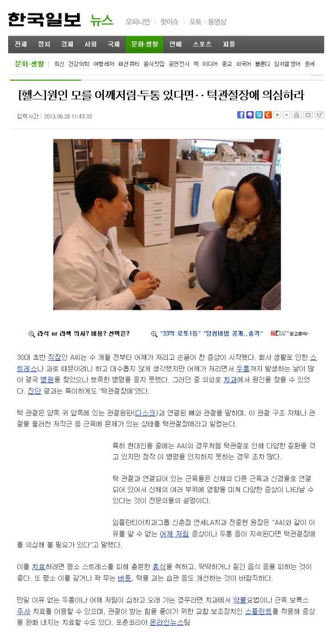 130828기사노출_원인모를 어깨저림 두통있다면 턱관절장애 의심하라.jpg