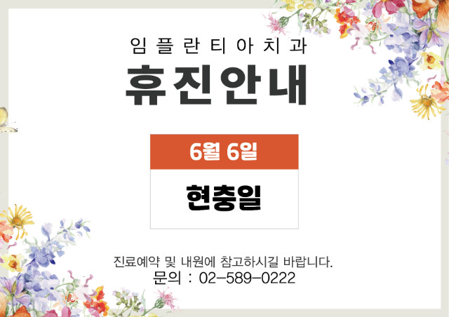 KakaoTalk_현충일.jpg